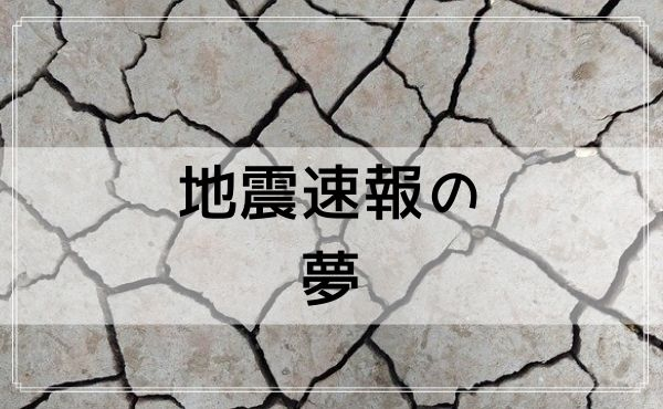 【夢占い】地震速報の夢