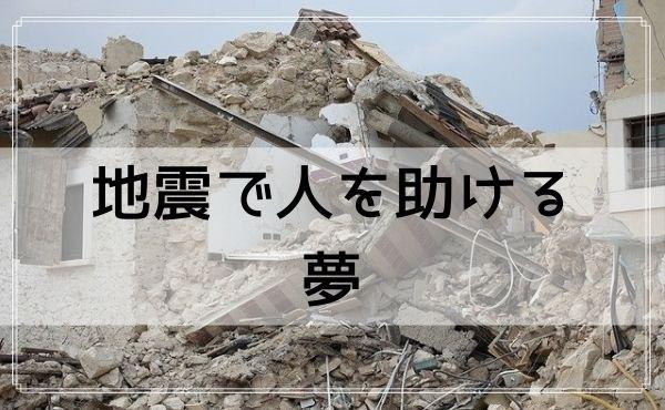【夢占い】地震で人を助ける夢