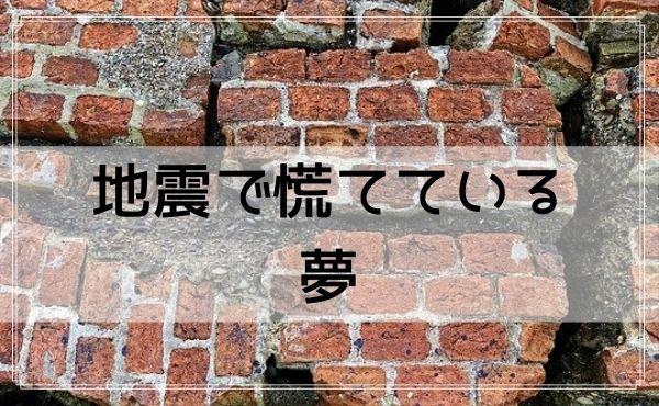 【夢占い】地震で慌てている夢