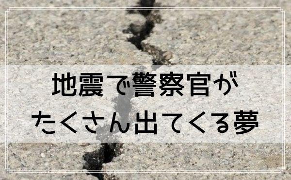 【夢占い】地震で警察官がたくさん出てくる夢