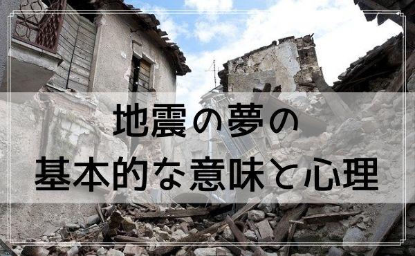 【夢占い】地震の夢の基本的な意味と心理