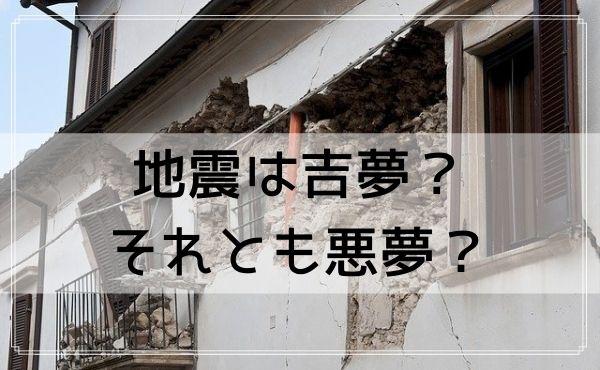 【夢占い】地震は吉夢?それとも悪夢?吉凶を見分けるポイント