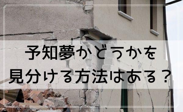 【夢占い】地震の予知夢かどうかを見分ける方法はある?