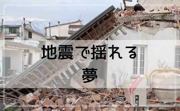 【夢占い】地震で揺れる夢