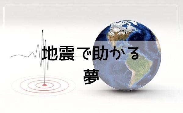【夢占い】地震で助かる夢