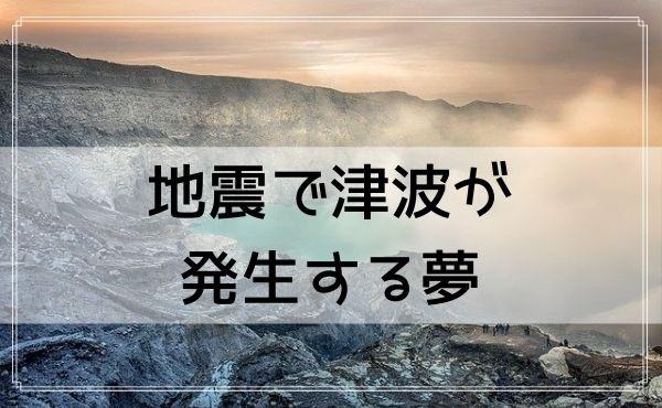 【夢占い】地震で津波が発生する夢