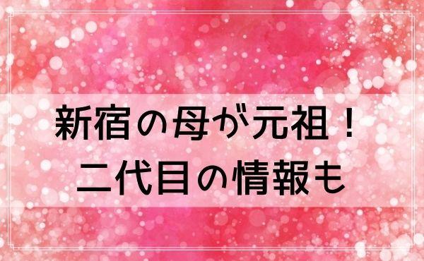 占いといえば「新宿の母」が元祖!無料鑑定やアプリはある?二代目の情報も