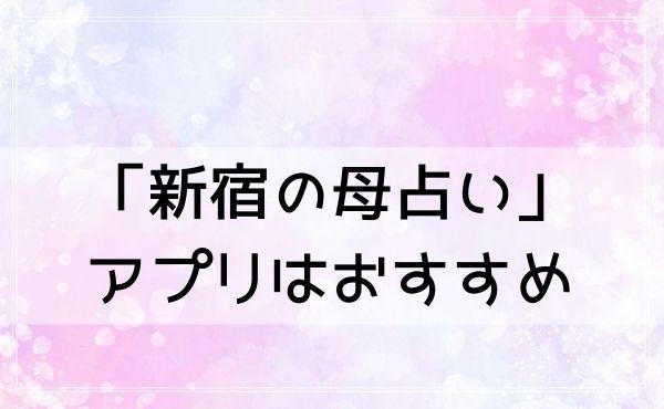 「新宿の母占い」アプリはおすすめ