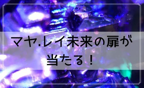 福岡のタロット占いは「マヤ.レイ未来の扉」のマヤ.レイ先生が当たる!