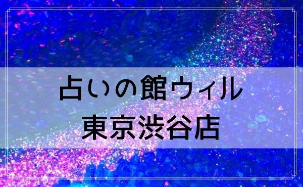 東京の「占いの館ウィル 東京渋谷店」は当たると人気!