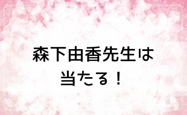東京の占い「タロットカウンセリング Nuit(ヌイト)」の森下由香先生は当たる!