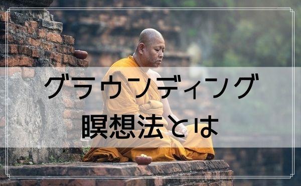 グラウンディング瞑想法とは