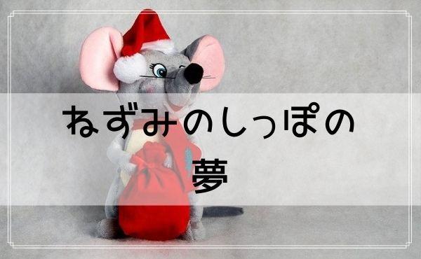 【夢占い】ねずみのしっぽの夢