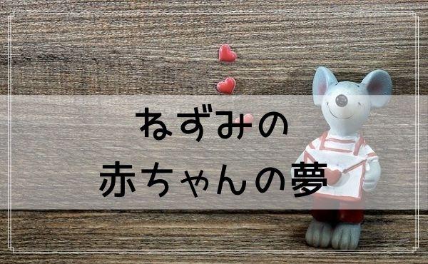【夢占い】ねずみの赤ちゃんの夢