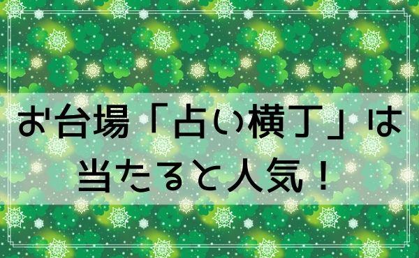 お台場「占い横丁」はデックス東京の当たる占い館として人気!