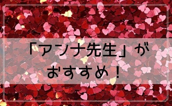 お台場の占いは恋愛が叶う「アンナ先生(占い横丁)」がおすすめ!
