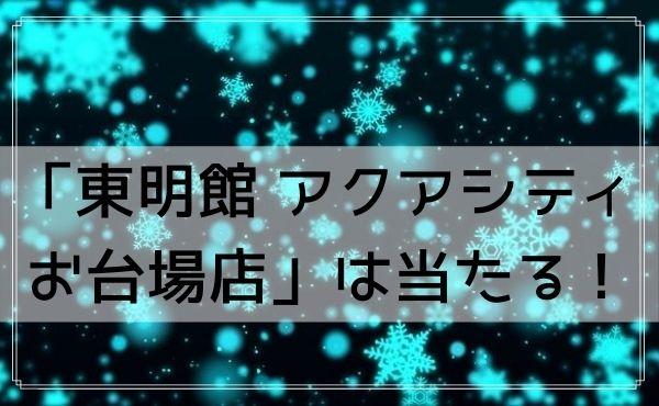 お台場の占い「東明館 アクアシティ お台場店」は当たる!