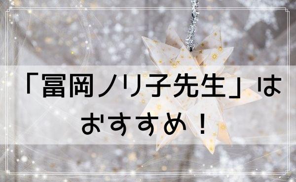 お台場の占い師で当たる「冨岡ノリ子先生(東明館)」はおすすめ!
