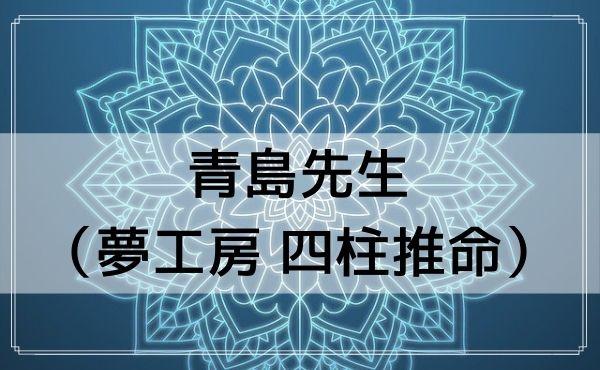 お台場の占い師 青島先生(夢工房 四柱推命)は当たる!