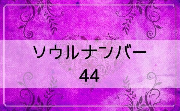 ソウルナンバー44の性格の特徴や恋愛・結婚・仕事・金運!芸能人やラッキーカラーも解説!