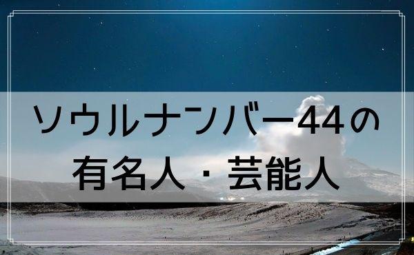 ソウルナンバー44の有名人・芸能人