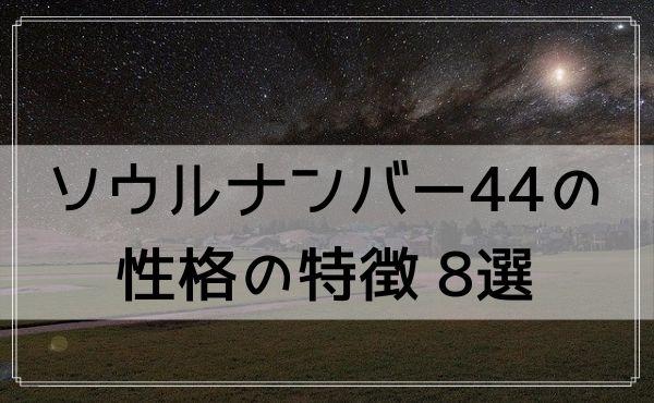 ソウルナンバー44の性格の特徴 8選