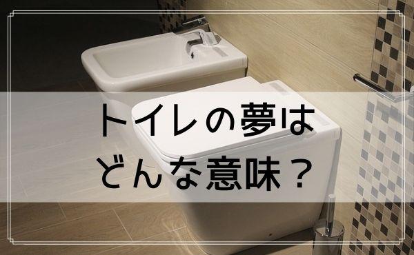 【夢占い】トイレの夢はどんな意味?トイレの状態や行動別に夢診断