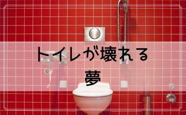 【夢占い】トイレが壊れる夢