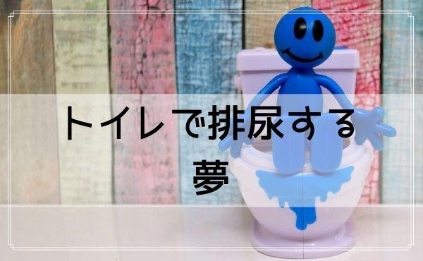 【夢占い】トイレで排尿する夢