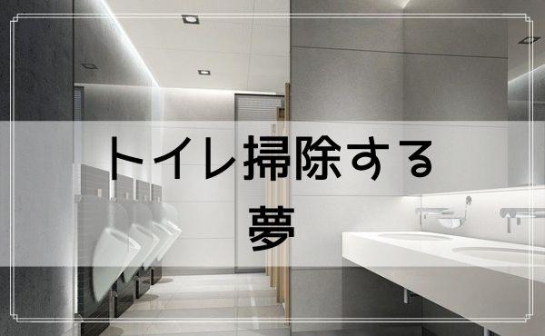 【夢占い】トイレ掃除する夢
