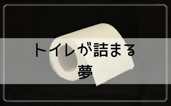 【夢占い】トイレが詰まる夢
