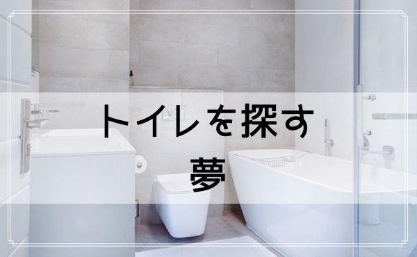 【夢占い】トイレを探す夢