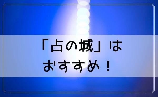 梅田の占いで安いのに当たる「占の城(うらないのしろ)」はおすすめ!