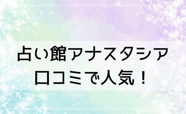 梅田の「占い館アナスタシア」は口コミで人気!