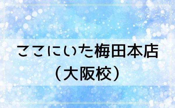 梅田の占いは「手相占い ここにいた梅田本店(大阪校)」が当たる!
