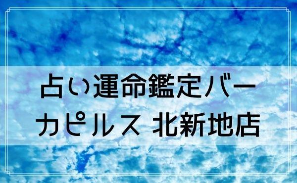 梅田の「占い運命鑑定バー カピルス 北新地店」のママ 牧野勢津子(せつこ)先生は当たる!