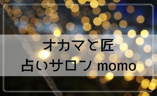 梅田の占い「オカマと匠 占いサロン momo」は恋愛相談がおすすめ