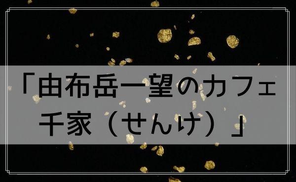 湯布院の占い「由布岳一望のカフェ 千家(せんけ)」の髙日すくね先生は当たる!