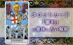 タロットカード【審判】正・逆位置の恋愛・相手の気持ちの意味