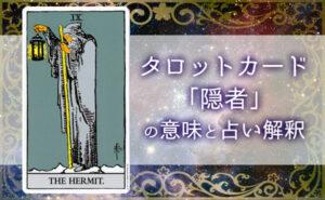 タロットカード【隠者】正・逆位置の恋愛・相手の気持ちの意味