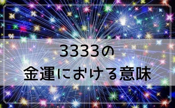 3333のエンジェルナンバーの金運における意味