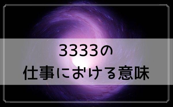 エンジェルナンバー3333の仕事における意味