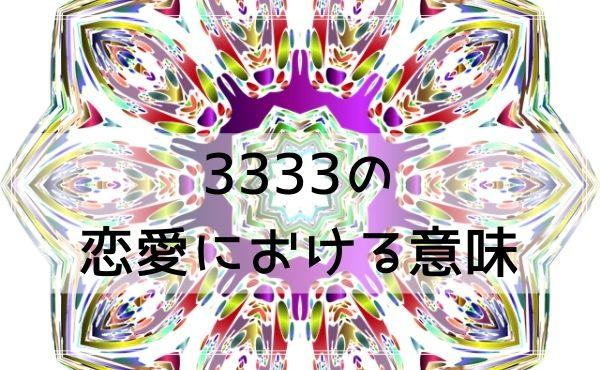 3333のエンジェルナンバーの恋愛における意味