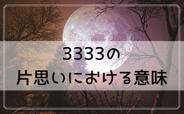 3333のエンジェルナンバーの片思いにおける意味