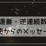 【エンジェルナンバー】の逆連番・逆連続数字をよく見る意味と天使からのメッセージ