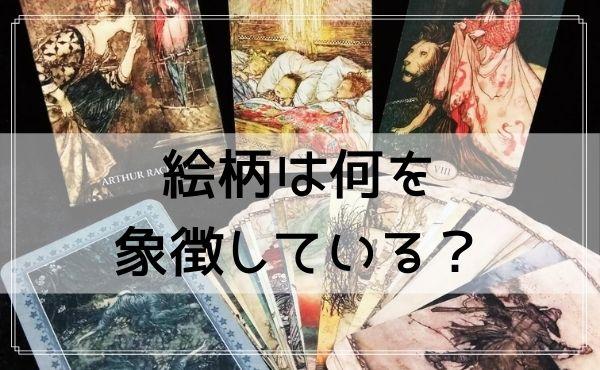 タロットカード「隠者」の意味!絵柄は何を象徴している?