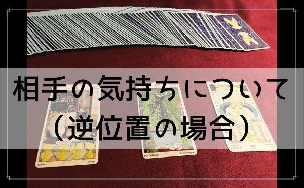 タロットカード「隠者」の相手の気持ちについての解釈(逆位置の場合)