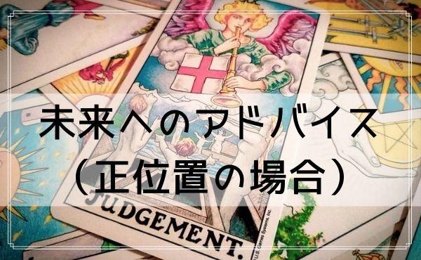 タロットカード「隠者」の未来へのアドバイス(正位置の場合)