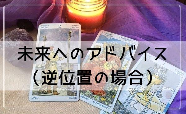 タロットカード「隠者」の未来へのアドバイス(逆位置の場合)
