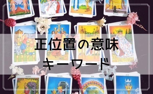 タロットカード「隠者」の正位置の意味・キーワード